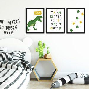 פוסטרים לחדרי ילדים תמונות לחדרי ילדים ותינוקות