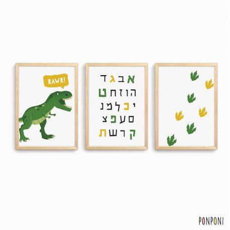 פוסטרים לחדר ילדים דינוזאורים, תמונות לחדר בנים, פוסטר אלף בית, אותיות בעברית, הדפסים לחדרי ילדים