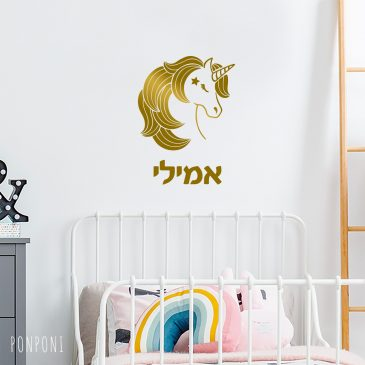 מדבקת אותיות שם לקיר לחדר ילדים ותינוקות - חדר קרן