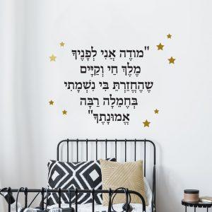 מדבקת קיר משפט בעברית תפילה - מודה אני לפניך