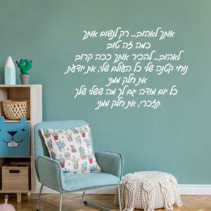 מדבקות משפטים לילדים בעברית - אותך לאהוב