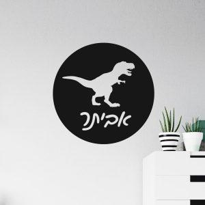 מדבקת שם הילד דינוזאור