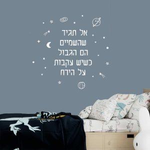 מדבקת קיר משפט השראה בעברית