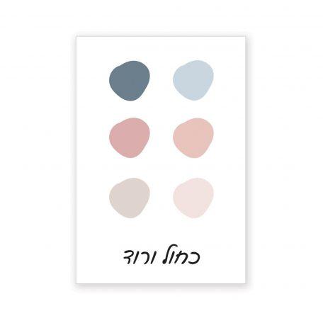 צבעים למדבקות קיר טראצו